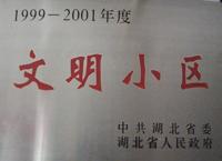 """1999-2001年度""""文明小区"""""""
