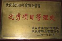 """武汉市2000年物业管理""""优秀项目管理处"""""""