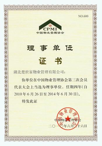 中国物业管理协会理事单位证书